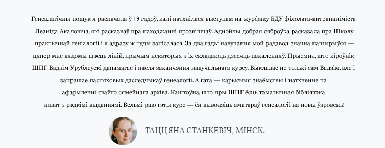 Отзыв Станвкевич