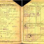 Учётная карточка члена ВКП(б) (1933)