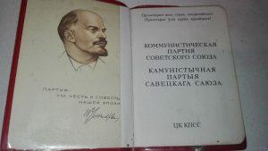 партийные документы в архивах